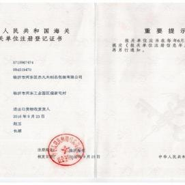 Customs declaration registration certificate